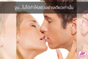 จูบ…ไม่ได้ทำให้สยิวอย่างเดียวเท่านั้น เคล็ดลับเรื่องบนเตียง | รักแท้ ชีวิตคู่ | เรื่องเสียวเฮียกังฟู