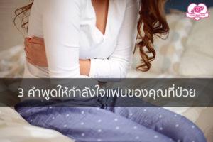 3 คำพูดให้กำลังใจแฟนของคุณที่ป่วย เคล็ดลับเรื่องบนเตียง | รักแท้ ชีวิตคู่ | เรื่องเสียวเฮียกังฟู