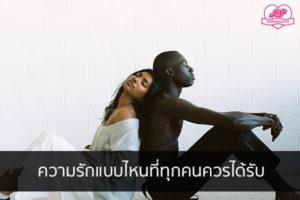 ความรักแบบไหนที่ทุกคนควรได้รับ เคล็ดลับเรื่องบนเตียง | รักแท้ ชีวิตคู่ | เรื่องเสียวเฮียกังฟู